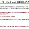 JCBザ・クラス メンバーズ・セレクション2020 WEB限定商品申込再開は7月1日