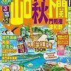 テレビ番組 ブラタモリ #106 萩 ~萩はなぜ 世界遺産になった?~