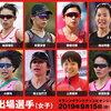 MGC(マラソングランドチャンピオンシップ)出場選手一覧とデータ分析予想!!【女子】