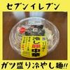 【セブンイレブン】とみ田監修の冷やし豚中華がボリューム満点!!