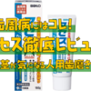 【歯周病にはコレ】アセス徹底レビュー|歯茎が気になる人用歯磨き粉