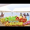 #323 #324『超大自然クイズ2019 in福岡!! 』 全解答まとめ