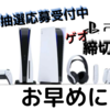 """""""PS5""""抽選に応募できるサイト"""