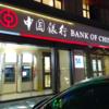 もしも中国銀行(Bank of China)のATMでカードが飲み込まれたら?