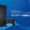 PS4のシステムアップデートでついに「フォルダ機能」が追加決定!ツイッターに投稿できる動画も140秒へ