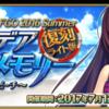 【FGO】期間限定イベント「復刻:夏だ! 海だ! 開拓だ! FGO 2016 Summer カルデアサマーメモリー 〜癒やしのホワイトビーチ〜 ライト版」!