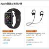 AmazonサイバーマンデーでApple製品の特選タイムセール、10.2インチiPadやPowerbeats Proも対象