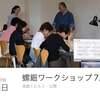 7/1(日)開催!!【螺鈿ワークショップ】@漆器くにもと☆お待ちしております♪