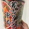 カップラーメン 蒙古タンメン中本 を食べました