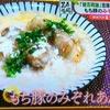 笠原将弘 もち豚のみぞれあん ノンストップレシピ 2017/1/10