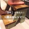 【踏み台の作り方】こだわりの斜めカットで本格DIY!
