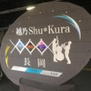 2016年04月 高田公園+Shukura乗車(1泊2日)