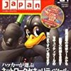 Hacker Japan (ハッカー ジャパン) 2009年 01月号