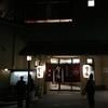 2016 山陰〜山陽〜四国(うどん)ツーリング#1