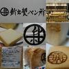 新出製パン所の「加賀匠」