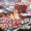 機材も食材も準備不要!京都のおすすめ手ぶらバーベキュースポット6選