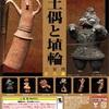 PUTITTO 土偶と埴輪 300円 全6種