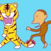 虎の尾を踏む