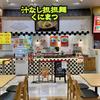 汁なし担担麺くにまつ LECT広島店(西区)油そば