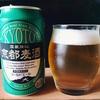 【レビュー】京都麦酒 ゴールドエール