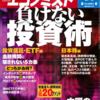 週刊エコノミスト 2014年06月03日号 負けない投資術/中国の少数民族/タイでクーデター 反タクシン色強める憲法裁判所