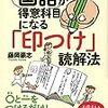 読書 国語が得意科目になる「印つけ」読解法