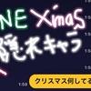 【LINE】クリスマスの隠し機能が期間限定で出現する裏ワザ☆