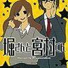 「堀さんと宮村君」は面白いからみんなにも読んでほしい!(おりの好きな漫画紹介)【無料web漫画】