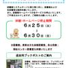 茂原市立図書館は6月25日(火)から30日(日)まで休館中です。