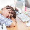 あなたが知らない'昼寝'の順機能と逆機能