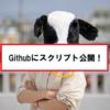 Githubに自作ゲームとWebサイトのスクリプトを公開!