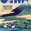 23日(金)から富士山周辺でウルトラトレイル・マウントフジは中止