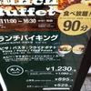 シェーキーズ横浜店 20201224