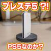 PS5(みたいなヤツ)がやって来た!!!! ~プレステ5っぽいです!  #PS5 #プレステ5