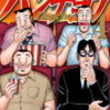 萩原天晴「一日外出録ハンチョウ」 4巻