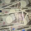 お金が貯まる財布にする方法! 新しい財布にした時にやって欲しい事をまとめました!