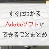 Adobeソフトがいっぱいありすぎるので用途別にまとめてみた【2020年最新】