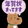 嵐年賀状が11月22日に申し込み受付開始!値段は7枚1980円!