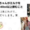 赤ちゃんのミルクを1回240ml以上飲むこと。哺乳瓶2本で300ml作って280飲むとか。