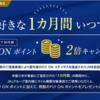 JALのFOP2倍キャンペーン/OKA-PVG②