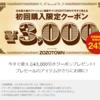 ZOZOタウンからのお年玉?・新規登録とSMS認証で3000円クーポン獲得!服が3000円分無料!(終了しました)