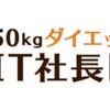 50kg痩せた自炊ダイエットレシピ集2020年8月号