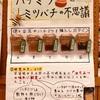 長崎市小中学校科学教育展『ハチミツとミツバチの不思議』