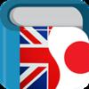 英語圏への海外旅行、電波が無くてもこれさえあればだいじょぶiPhoneアプリ2こ