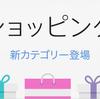 iTunes App Storeに「ショッピング」追加