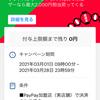 超PayPay祭ボーナス上限2,000円をゲットしたのである