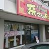 中国創作料理 張さん厨房 / 札幌市北区北29条西4丁目 ファミール札幌 1F