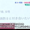 北海道文化放送のニュースで電話出演しました