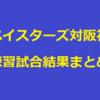 【横浜DeNA】ベイスターズ阪神戦・練習試合結果まとめ/2月18日