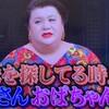 「TVで意味を探してるのはおっさん・おばちゃん」とマツコ。